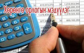 Хөрөнгө, орлогын мэдүүлгийг ирэх сарын 15-ыг хүртэл авна