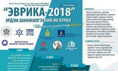"""""""Эврика-2018"""" эрдэм шинжилгээний их хурлын бүртгэл явагдаж байна"""