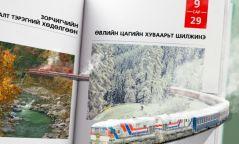 Зорчигчийн галт тэрэг энэ сарын 29-нөөс өвлийн улирлын цагийн хуваарьт шилжинэ