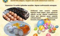 Өндөг худалдаж авахдаа юу анхаарах вэ?