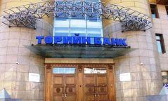 Төрийн банкны захирлуудыг цомхотгожээ