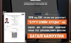 2018 онд ЕБС төгсч буй бүртгүүлэгчийн анхааралд