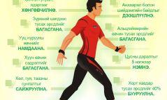 Өдөрт 30 минут алхах нь танд яаж нөлөөлөх вэ