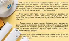 Улаанбаатар дулааны сүлжээ ТӨХК-аас анхааруулга гаргажээ