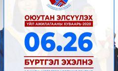 2020-2021 ОНЫ ХИЧЭЭЛИЙН ЖИЛД ОЮУТАН ЭЛСҮҮЛЭХ ЖУРМААС
