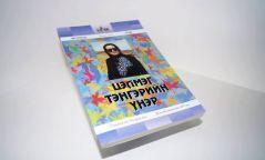"""Сэтгүүлч Б.Даариймаа хос номоо """"өлгийдлөө"""""""
