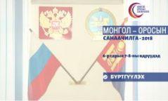 Монгол-Оросын эдийн засгийн чуулга уулзалт болно