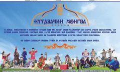"""""""Нүүдэлчин Монгол"""" наадмын нэгдсэн хөтөлбөртэй танилцана уу"""