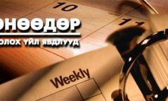 Монголын Хуульчдын холбооноос иргэдэд хууль зүйн төлбөргүй зөвлөгөө өгөх өдөрлөг зохион байгуулна