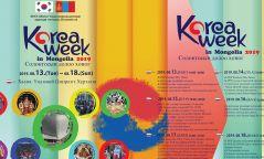 """""""Солонгосын 7 хоног"""" арга хэмжээ Үндэсний цэцэрлэгт хүрээлэнд эхэллээ"""