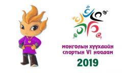 Монголын хүүхдийн спортын VI наадам болно