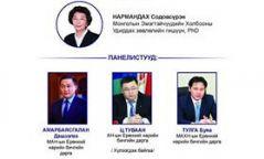 Б.Тулга, Д.Амарбаясгалан нар панелистаар оролцоно