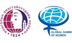 Монголын эмэгтэйчүүд Дэлхийн эмэгтэйчүүдийн дээд чуулганыг зорилоо