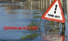 Үер, усны аюулаас сэрэмжлүүлж байна