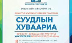 Монгол хэл бичгийн шалгалтын суудлын хуваарь гарчээ