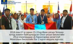 Монгол сурагчид дэлхийд гайхагджээ