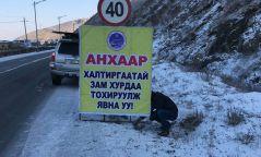 Уулын замд 40 км/цагаас ихгүй хурдтай явахыг зөвлөж байна