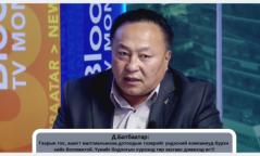 Д.Батбаатар: Ашигт малтмалын дотоодын тээврийг Монголчууд хийх ёстой