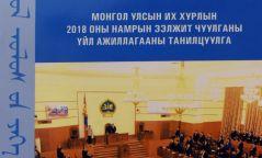УИХ-ын  2018 оны намрын ээлжит чуулганы үйл ажиллагааны танилцуулга ном хэвлэгдлээ