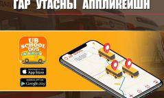 """""""UB school bus"""" гар утасны аппликейшныг танилцууллаа"""