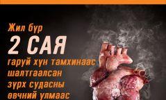 Тамхи зүрхэнд хортой
