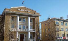 Монгол банк: Зээлийн хүү буурна