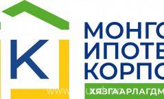 МИК: Зээлдэгч зээлээ хойшлуулах хүсэлтээ 2021 оны 1 дүгээр сарын 30-наас өмнө гаргана