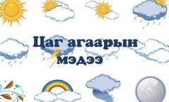 Өнөөдөр Сүхбаатар аймгийн нутгийн өмнөд хэсгээр их цас орно