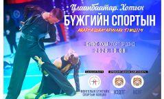 Улаанбаатар хотын бүжгийн спортын аварга шалгаруулах тэмцээн болно
