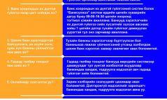 Монголбанк: Зарим хэлбэрийн зээлийг цахимаар авах боломжтой