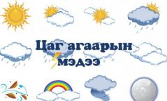 Ирэх өдрүүдийн цаг агаарын мэдээ