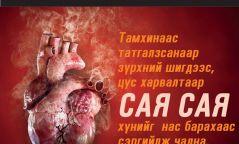 Тамхиа хаяснаар  ямар ашиг тустай вэ