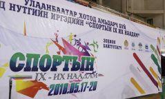 Улаанбаатар хот дахь ховдчуудын спортын их наадам 9 дэх жилдээ болж байна