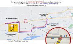 Таван шарын төмөр замын гармыг засварлах тул өнөөдөр 23:00 цагаас маргааш 08:00 цаг хүртэл тус хэсгийн замыг хаана