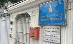 Тайланд улсад оршин суугаа Mонгол иргэдийн анхааралд