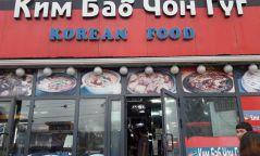 """""""Кембаб чонгүг"""" хоолны газрын үйл ажиллагааг зогсоолоо"""