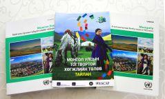 """""""Байгаль орчны гүйцэтгэлийн үнэлгээ тайлан"""" ном Монгол, Англи хэл дээр хэвлэгдэн гарчээ"""