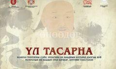 """Монголын их хаадын уран бичвэр, зургийн """"Үл тасарна"""" үзэсгэлэн болно"""