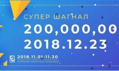 НӨАТ: Энэ удаагийн тохирлын супер шагнал 200,000,000 төгрөг