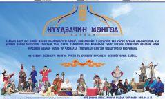 """""""Нүүдэлчин Монгол"""" наадмыг ирэх сард зохион байгуулна"""