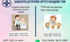 Дүүргийн эмнэлгүүдийн хүүхдийн кабинетийн дугаарууд