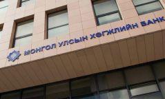 """Хөгжлийн банк """"Алт-2"""" үндэсний хөтөлбөрийн хүрээнд зээл олгож эхэлжээ"""