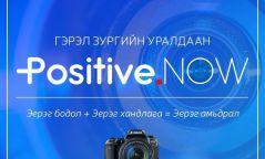 Positive NOW гэрэл зургийн уралдаан