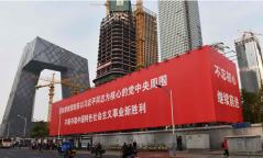 Хятадын Коммунист намын конгресс Бээжин хотод эхэллээ