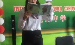 """""""Путонхуа"""" бүрэн дунд сургууль сурагчдын нэг өдөр арга хэмжээ зохион байгууллаа"""