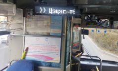Автобусанд зогсоол зарлах автомат систем суурилуулжээ