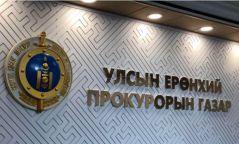 Улсын Ерөнхий прокурор 118 хэргийг хянажээ