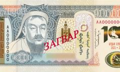 Монгол банк дурсгалын 10 мянган төгрөгийн мөнгөн дэвсгэрт гаргажээ