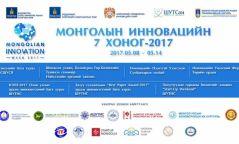 """""""Монголын инновацийн 7 хоног-2017"""" зохион байгуулагдана"""