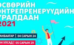"""""""Олон Улсын өсвөрийн энтрепренерүүд 2021"""" уралдааны ялагчид тодорлоо"""